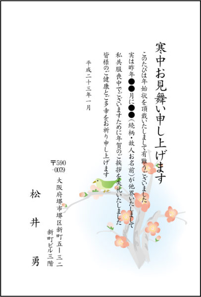 鶯と梅のイラストです。喪中はがき、寒中見舞いはがきの無料テンプレートです。