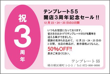 ピンク色のデザインのはがきDMの無料テンプレートです。