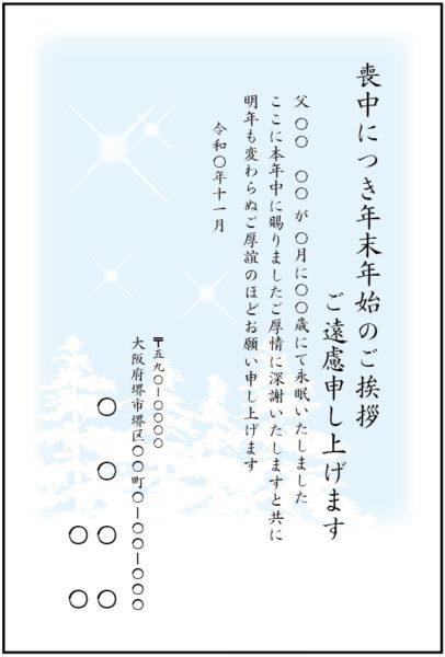 冬の星空のイラストを記載した喪中はがき、寒中見舞いはがきの無料テンプレートです。