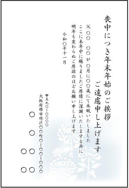 かすみ菊のイラストの喪中はがき、寒中見舞いはがきの無料テンプレートです。