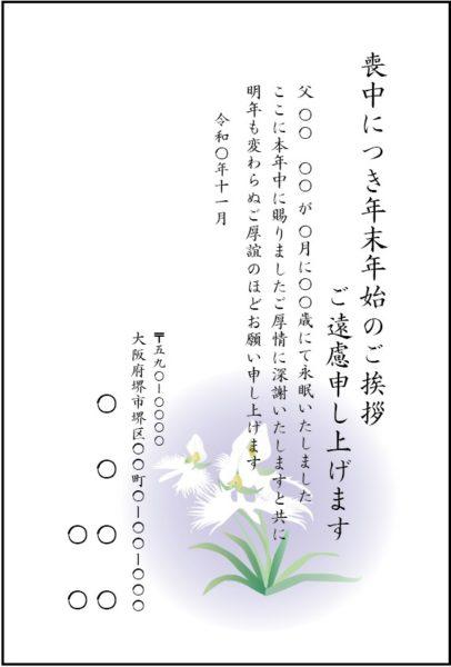 鷺草のイラストが入った喪中はがき、寒中見舞いはがきの無料テンプレートです。