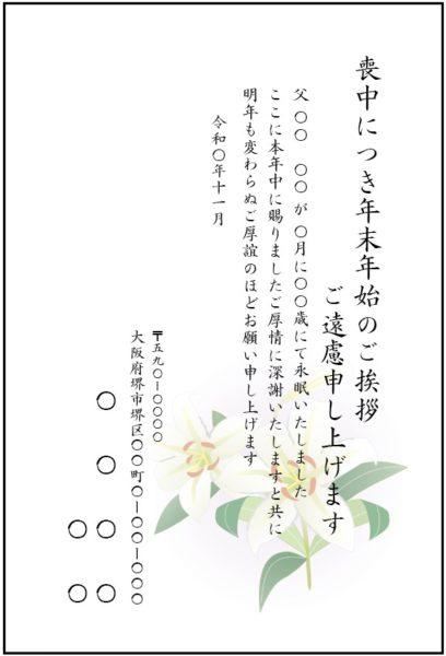 百合の花のイラストが入った喪中はがき、寒中見舞いはがきの無料テンプレートです。