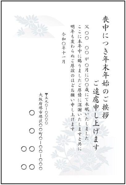 小菊のイラストを記載した喪中はがき、寒中見舞いはがきの無料テンプレートです。