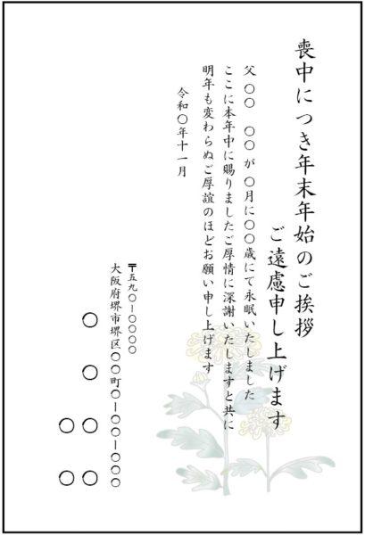 菊のイラストを記載した喪中はがき、寒中見舞いはがきの無料テンプレートです。
