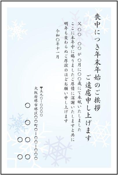 喪中はがき、寒中見舞いはがきの無料テンプレートです。雪の結晶のイラスト。