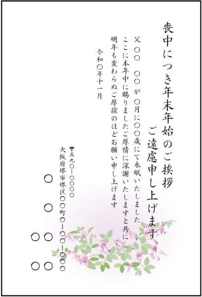 喪中はがき、寒中見舞いはがきの無料テンプレートです。紫のかわいい花のイラストです。