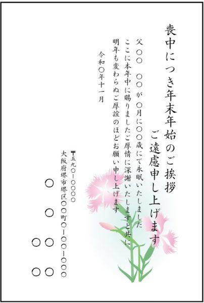 喪中はがき、寒中見舞いはがきの無料テンプレートです。撫子の花のイラストです。