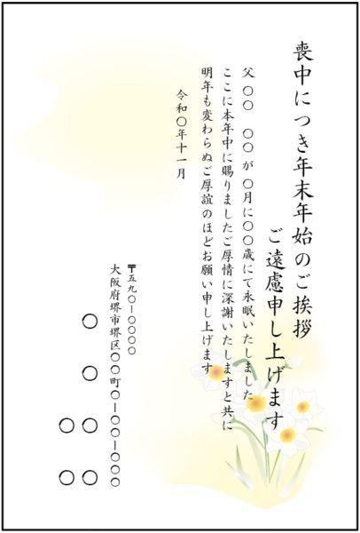水仙のイラスト。喪中はがき、寒中見舞いはがきの無料テンプレートです。
