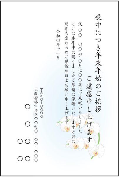 胡蝶蘭のイラスト。喪中はがき、寒中見舞いはがきの無料テンプレートです。