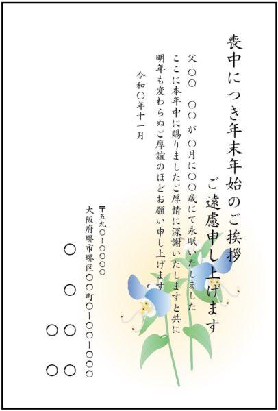 つゆ草のイラストが入った喪中はがき、寒中見舞いはがきの無料テンプレートです。
