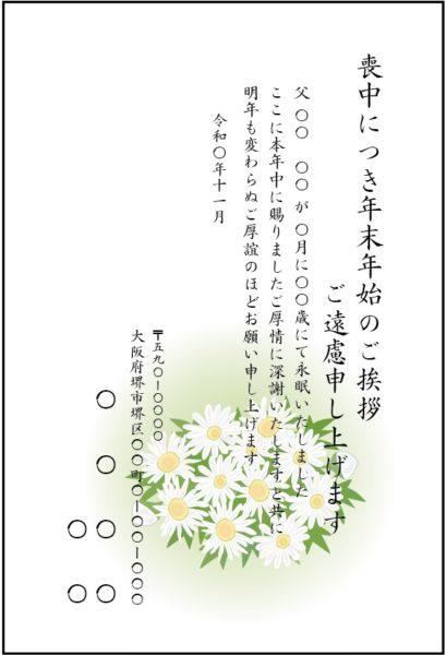 かわいい野菊のイラストの入った喪中はがき、寒中見舞いはがきの無料テンプレートです。