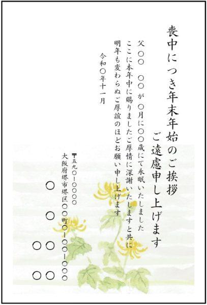 菊のイラストが入った喪中はがき、寒中見舞いはがきの無料テンプレートです。