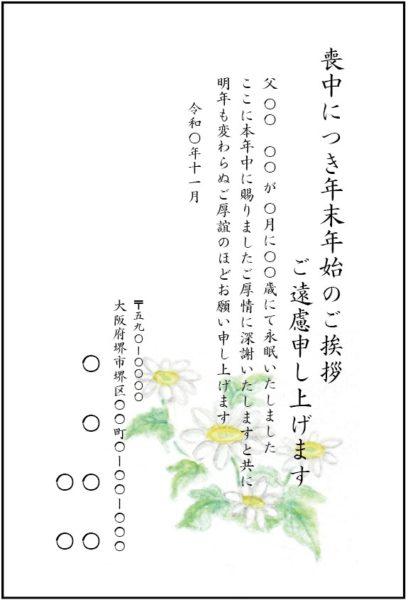 小菊の可愛いイラストです。喪中はがき、寒中見舞いはがきの無料テンプレートです。