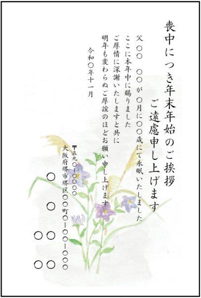 桔梗のイラストです。喪中はがき、寒中見舞いはがきの無料テンプレートです。