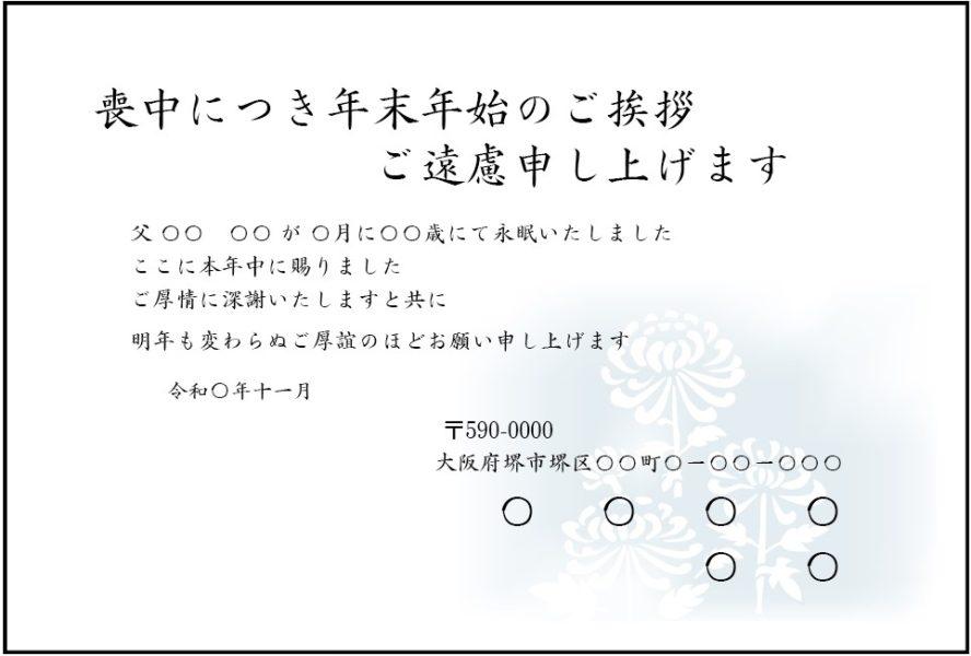 かすみ菊のイラストです。喪中はがき、寒中見舞いはがきの無料テンプレートです。