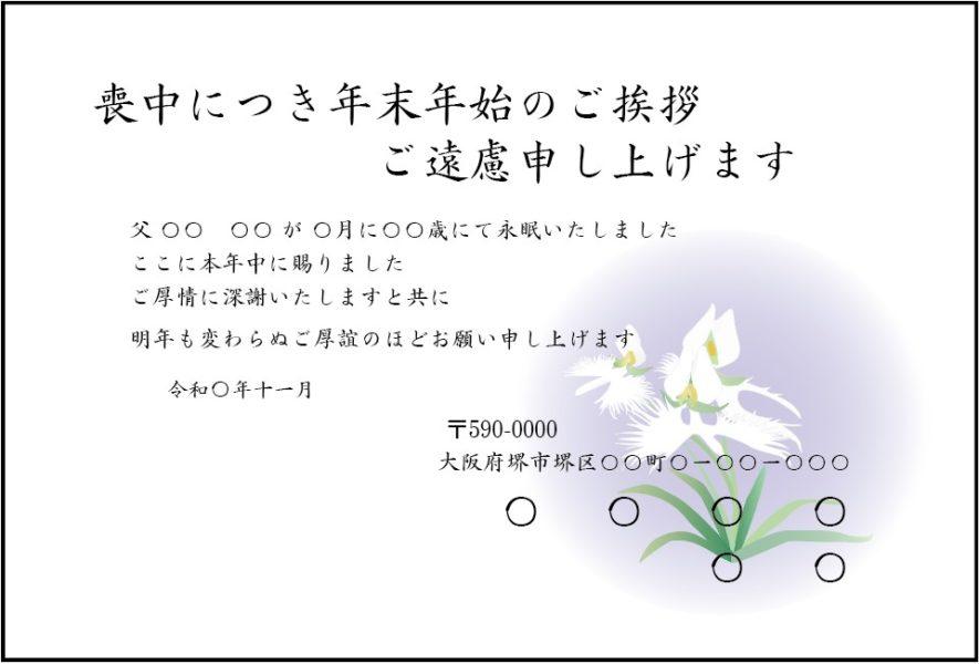 鷺草のイラストです。喪中はがき、寒中見舞いはがきの無料テンプレートです。