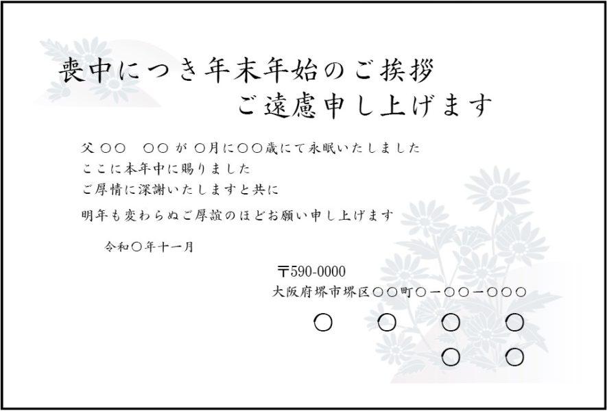 野菊のイラストです。喪中はがき、寒中見舞いはがきの無料テンプレートです。