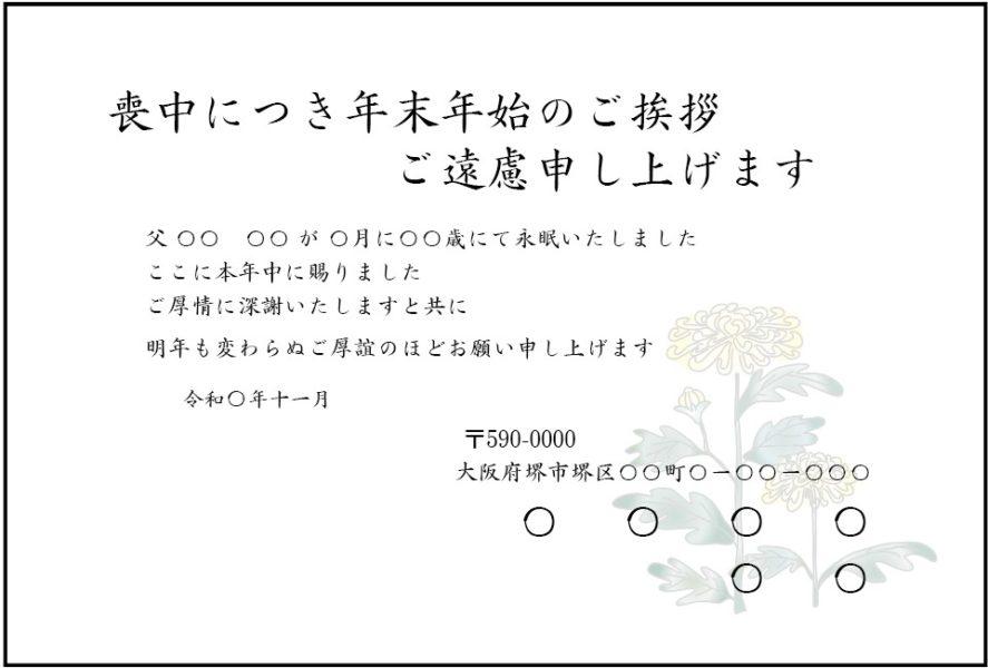 淡い色の菊の花のイラストです。喪中はがき、寒中見舞いはがきの無料テンプレートです。