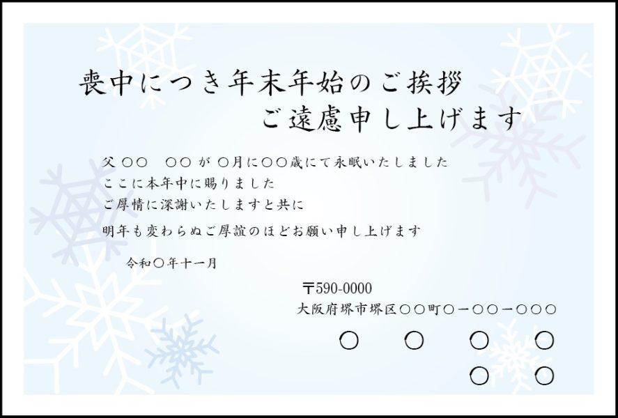 雪の結晶のイラストです。喪中はがき、寒中見舞いはがきの無料テンプレートです。