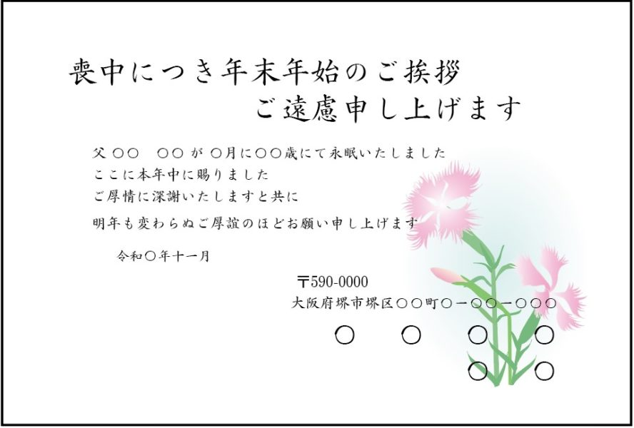 撫子のイラストを記載した喪中はがき、寒中見舞いはがきの無料テンプレートです。