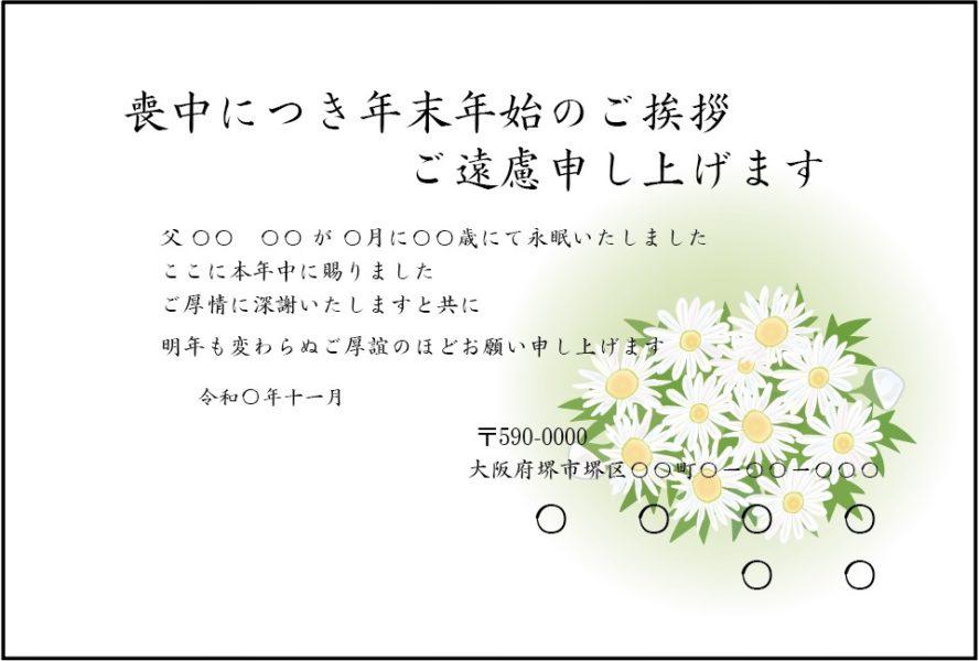 かわいらしい野菊のイラストです。喪中はがき、寒中見舞いはがきの無料テンプレートです。