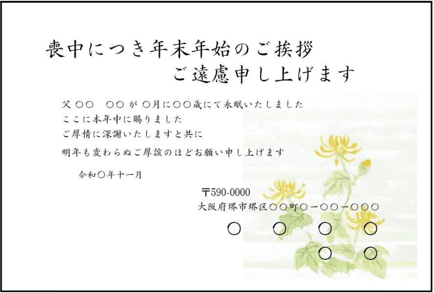 手書き風の菊のイラストです。喪中はがき、寒中見舞いはがきの無料テンプレートです。