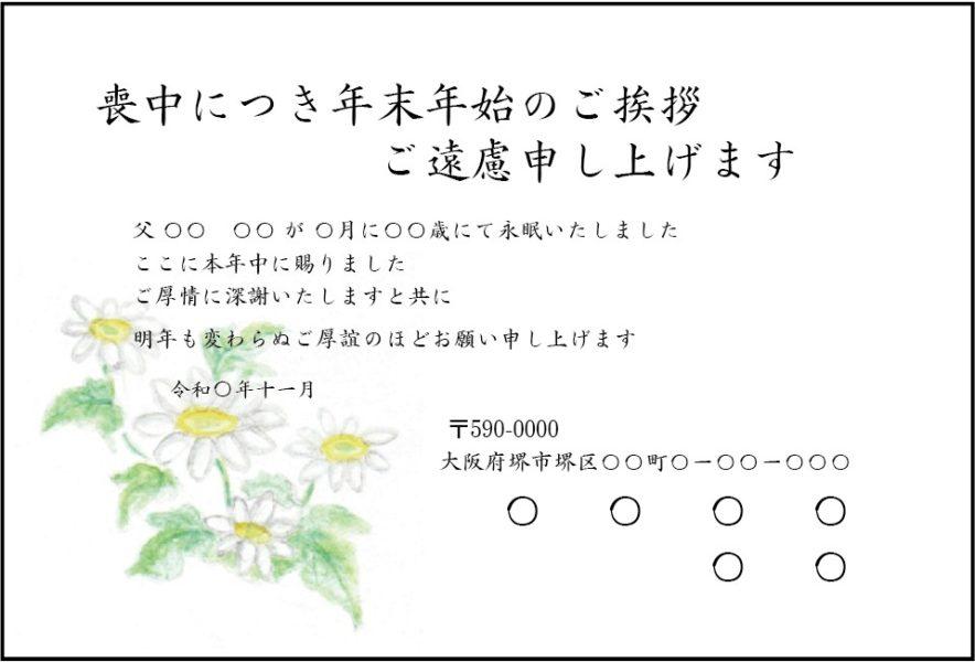 可愛らしい小菊のイラストです。喪中はがき、寒中見舞いはがきの無料テンプレートです。