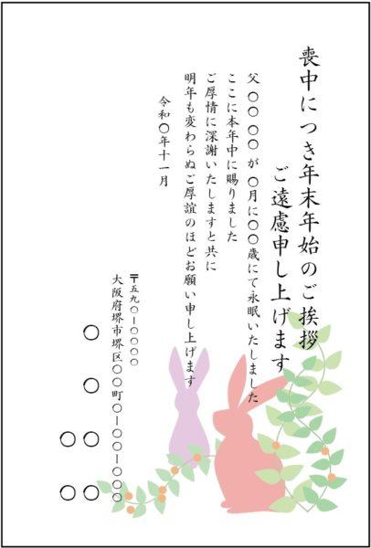 卯年に使える兔のイラストが入った喪中はがき、寒中見舞いはがきの無料テンプレートです。
