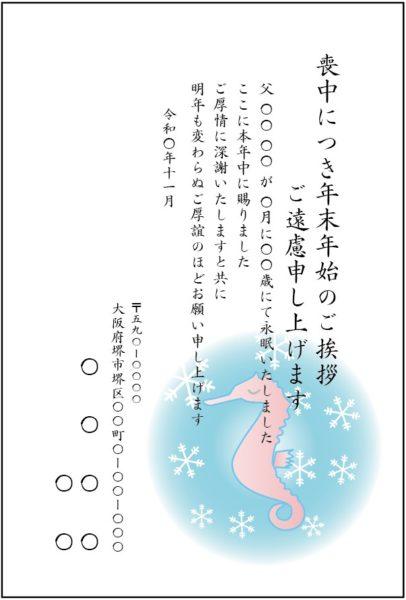 辰年に使えるタツノオトシゴのイラストが入った喪中はがき、寒中見舞いはがきの無料テンプレートです。