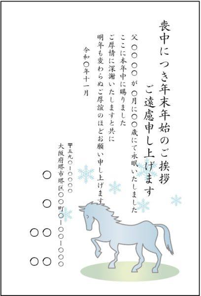 午年につかえる馬のイラストが入った喪中はがき、寒中見舞いはがきの無料テンプレートです。