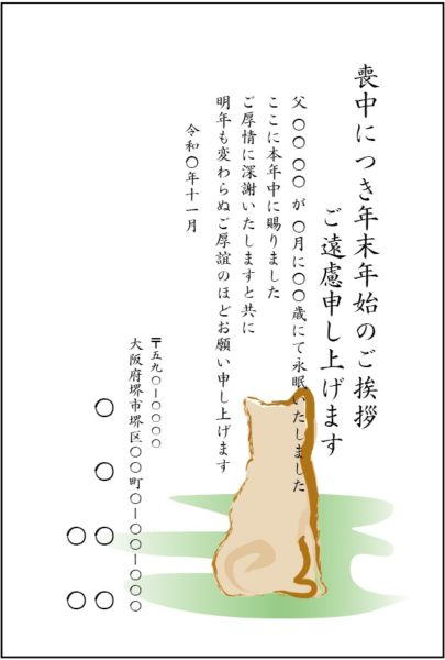 戌年につかえる犬のイラストが入った喪中はがき、寒中見舞いはがきの無料テンプレートです。