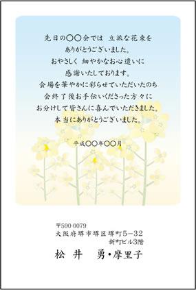 お礼状無料はがきテンプレート・菜の花のデザイン