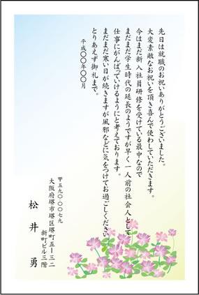 お礼状はがき無料テンプレート・蓮華の花のイラスト