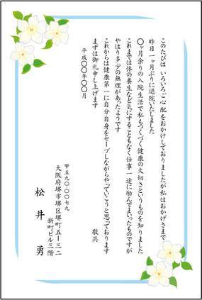 お礼状はがきの無料テンプレート。花のイラスト