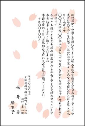 お礼状はがき、無料テンプレート。桜の花びらのイラスト。