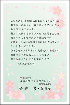 桜のイラストが入った無料はがきテンプレートです。