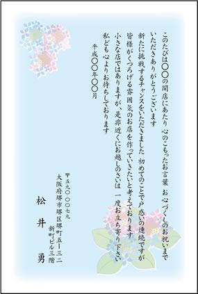 お礼状はがき無料テンプレート。紫陽花のイラスト。