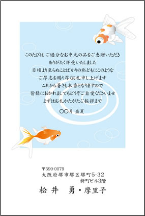 お礼状はがき無料テンプレート。金魚のイラスト。