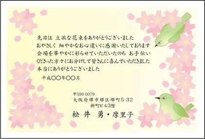 桜と鶯のイラストの無料はがきテンプレートです。
