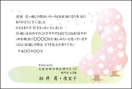 桜の木のイラストの無料はがきテンプレートです。