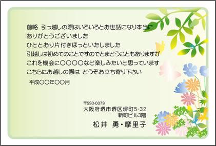 カラフルな花のイラストのはがきの無料テンプレートです。
