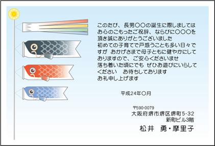 鯉のぼりのイラスト・無料のお礼状はがきテンプレート。