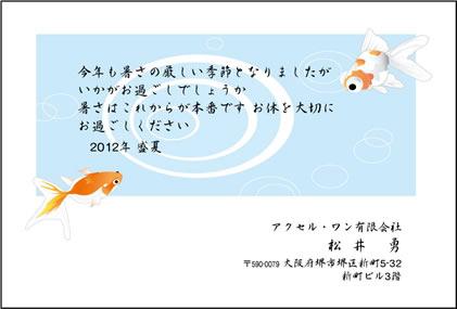 金魚のイラスト入り、無料のお礼状はがきテンプレート。