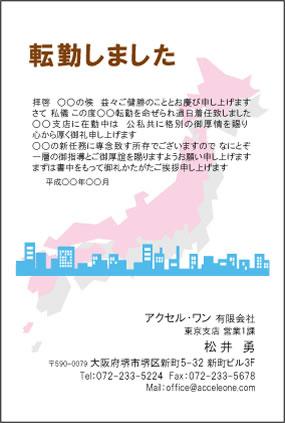日本地図のイラストが入った転勤挨拶状はがきの無料テンプレートです。