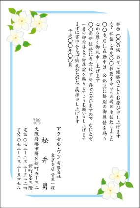 花のイラストが入った転勤挨拶状はがきの無料テンプレートです。