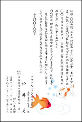 金魚のイラストが入った転勤挨拶状はがきの無料テンプレートです。