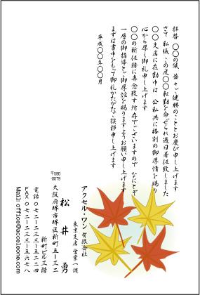 もみじの葉のイラストの転勤挨拶状はがきの無料テンプレートです。