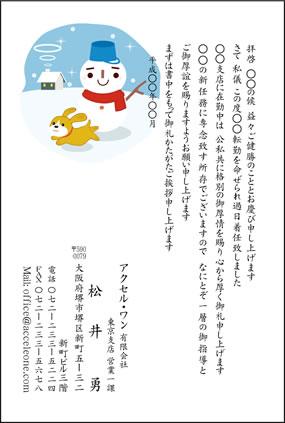 雪だるまのイラストの転勤挨拶状はがきの無料テンプレートです。