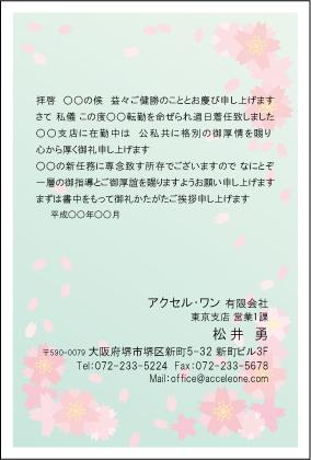 桜のイラストが入った転勤挨拶状はがきの無料テンプレートです。