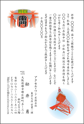 東京タワーと雷門のイラストが入った転勤挨拶状はがきの無料テンプレートです。